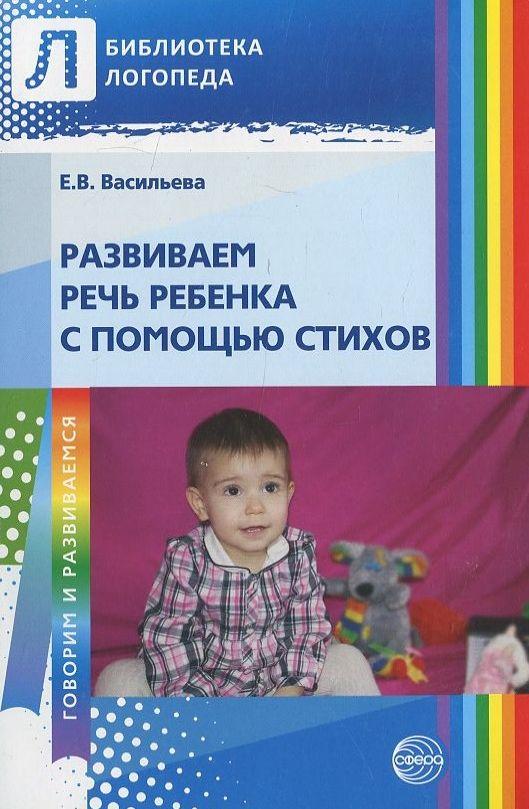 Развиваем речь ребёнка с помощью стихов