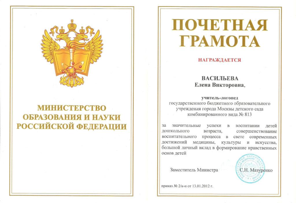 Моя Почётная грамота от Министерства образования и науки РФ