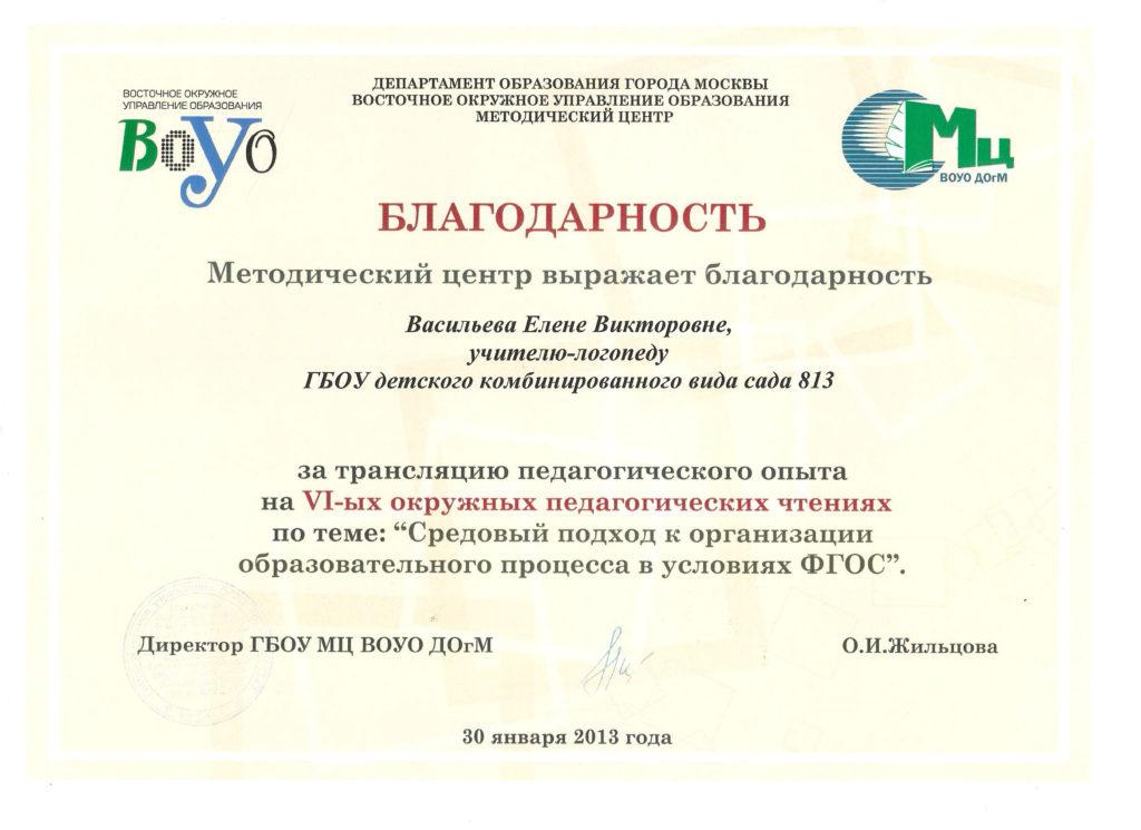 Благодарность от Методического центра Департамента образования г. Москвы